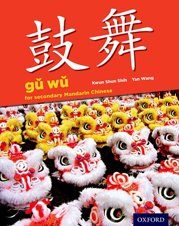Gu Wu for Secondary Mandarin Chinese