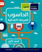 Oxford Arabic Computing Student Book 1