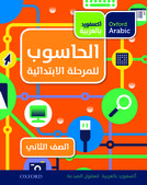 Oxford Arabic Computing Student Book 2