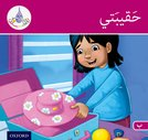 Arabic Club Readers Pink B Band: My Suitcase
