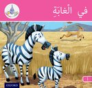 Arabic Club Readers Pink Band: In The Jungle