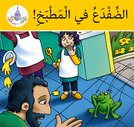 Arabic Club Readers Yellow Band: There's A Frog In The Kitchen