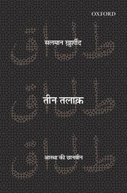 Cover for   Teen Talaq