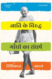 Cover for   Jaati ke Viruddh Gandhi ka Sangharsh