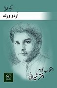 Cover for Selected Poems of Akhtar Shirani
