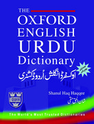Cover for The Oxford English-Urdu Dictionary