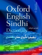 Cover for Oxford English-Sindhi Dictionary