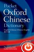 Cover for Pocket Oxford Chinese Dictionary
