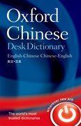 Cover for Oxford Chinese Desk Dictionary Book and CD-Rom
