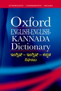 Cover for English-English-Kannada Dictionary