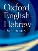 Cover for The Oxford English-Hebrew Dictionary