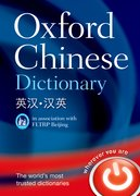 Cover for Oxford Chinese Dictionary