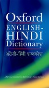 Cover for Oxford English-Hindi Dictionary