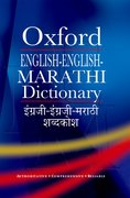 Cover for English-English-Marathi Dictionary