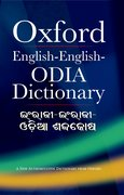 Cover for English-English-Odia Dictionary