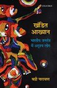 Cover for Khandit Akhyan