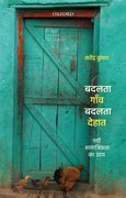 Cover for Badalte Gaon, Badalta Dehat