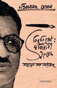 Cover for Bibhutibhushan