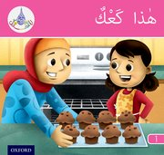 Cover for Arabic Club Readers: Pink Band: My Cake