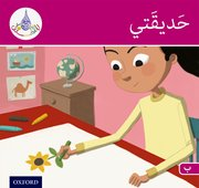 Cover for Arabic Club Readers: Pink Band: My Garden