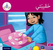 Cover for Arabic Club Readers: Pink Band: My Suitcase