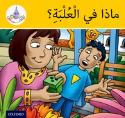 Cover for Arabic Club Readers: Yellow Band: What