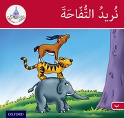 Cover for Arabic Club Readers: Red Band: We Want the Apple