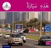 Cover for Arabic Club Readers: Pink Band: This Is a Car