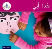 Cover for Arabic Club Readers: Pink Band: My Dad
