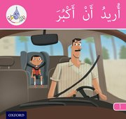 Cover for Arabic Club Readers: Pink Band: I Want to Grow Up