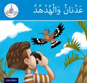 Cover for Arabic Club Readers: Blue Band: Adnan and the Hoopoe