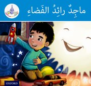 Cover for Arabic Club Readers: Blue Band: Majid the Astronaut