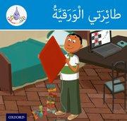 Cover for Arabic Club: Blue Band: My Kite