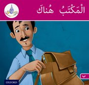 Cover for Arabic Club Readers: Pink Band: The Office Is There