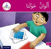 Cover for Arabic Club Readers: Pink Band: Colors Around Us
