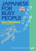 Cover for Japanese for Busy People Kana Workbook