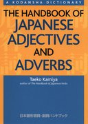Cover for The Handbook of Japanese Adjectives and Adverbs