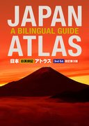 Cover for Japan Atlas