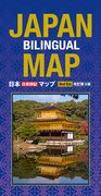 Cover for Japan Bilingual Map