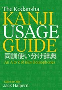 Cover for The Kodansha Kanji Usage Guide