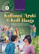 Cover for Kallimni Arabi fi Kull Haaga