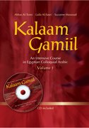 Cover for Kalaam Gamiil