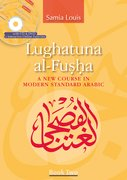 Cover for Lughatuna al-Fusha