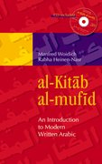 Cover for Al-Kitab al-mufid