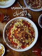 Cover for Authentic Egyptian Cooking [Arabic edition]