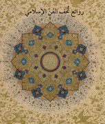 Cover for Masterpieces from the Department of Islamic Art in The Metropolitan Museum of Art [Arabic Edition]