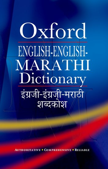 English-English-Marathi Dictionary