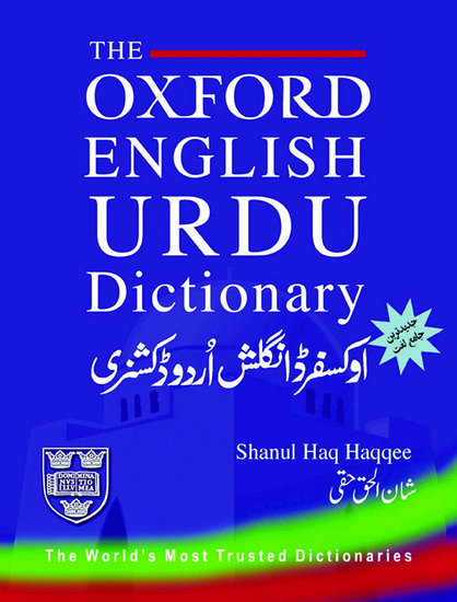 Download oxford dictionary english to urdu with