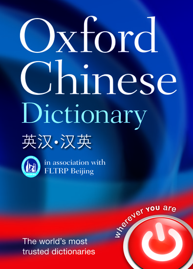 oxford chinese dictionary - oxford dictionaries