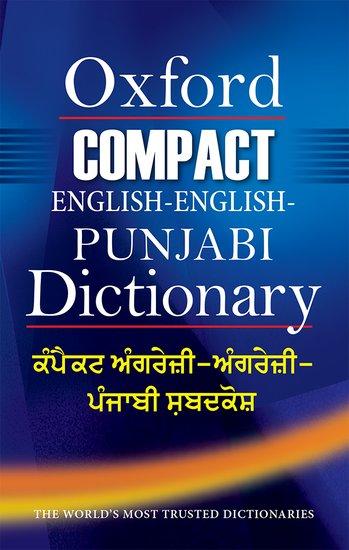 Compact English-English-Punjabi Dictionary